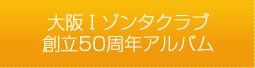 大阪Iゾンタクラブ創立50周年
