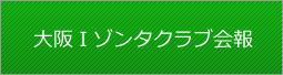 大阪Iゾンタクラブ会報