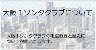 大阪Iゾンタクラブについて