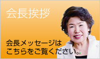 会長のブログ