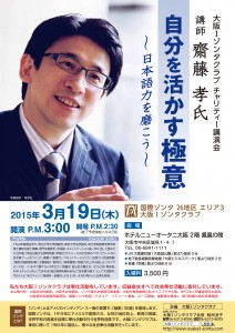 TAKASHIsaito_A4 - コピー