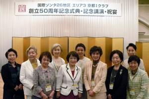 平成27年4月26日、京都ホテルオークラにて開催された 京都Ⅰゾンタクラブ50周年記念式典、祝賀会に出席しました。